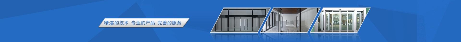hình menu giữa web automaticdoor.vn